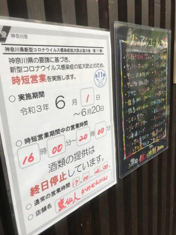 延長→延長→また延長!